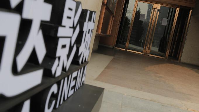 Çin sinema